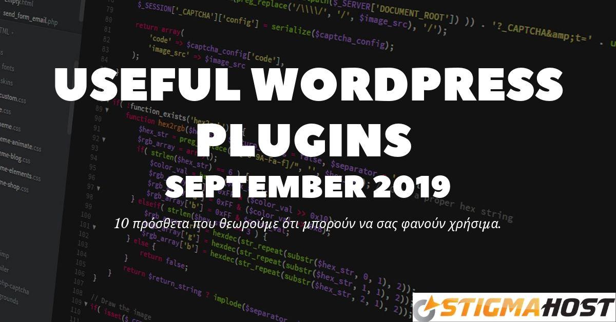 10 WordPress Plugins που μπορεί να σας φανούν χρήσιμα (Σεπτέμβριος 2019)